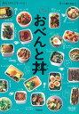 すぐできおべんと丼 重ねて作る172レシピ!/丼べん製作委員会【1000円以上送料無料】