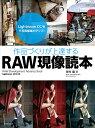 作品づくりが上達するRAW現像読本 Lightroom CC/6で写真編集力アップ!/澤村徹【1000円以上送料無料】