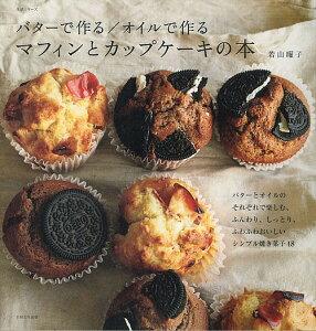 バターで作る/オイルで作るマフィンとカップケーキの本/若山曜子/レシピ【1000円以上送料無料】