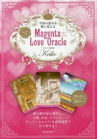 Magenta Love Oracle【1000円以上送料無料】