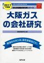 大阪ガスの会社研究 JOB HUNTING BOOK 2017年度版/就職活動研究会【1000円以上送料無料】