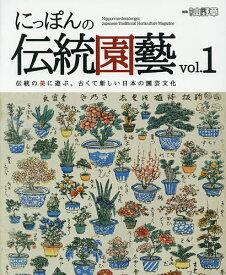 にっぽんの伝統園藝 伝統の美に遊ぶ。古くて新しい日本の園芸文化 vol.1【1000円以上送料無料】
