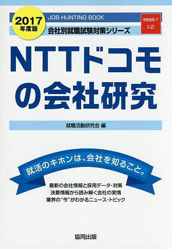 NTTドコモの会社研究 JOB HUNTING BOOK 2017年度版/就職活動研究会【1000円以上送料無料】