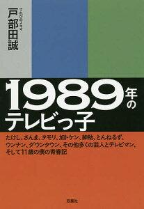 1989年のテレビっ子 たけし、さんま、タモリ、加トケン、紳助、とんねるず、ウンナン、ダウンタウン、その他多くの芸人とテレビマン、そして11歳の僕の青春記/戸部田誠【1000円以上送料