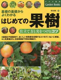 はじめての果樹仕立て方と実をつけるコツ 基礎の基礎からよくわかる/野田勝二【1000円以上送料無料】