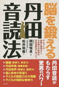 脳を鍛える丹田音読法サムライの強靭な精神力と日本語力の秘訣は丹田音読法にあった!