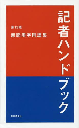記者ハンドブック 新聞用字用語集/共同通信社【1000円以上送料無料】