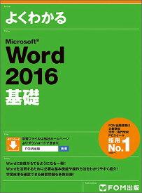 よくわかるMicrosoft Word 2016基礎/富士通エフ・オー・エム株式会社【1000円以上送料無料】