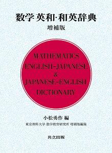 数学英和・和英辞典/小松勇作【1000円以上送料無料】