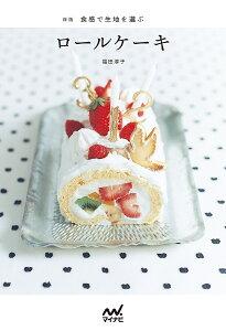 食感で生地を選ぶロールケーキ/福田淳子/レシピ【1000円以上送料無料】