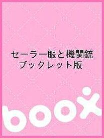 セーラー服と機関銃 ブックレット版【1000円以上送料無料】