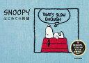 SNOOPYはじめての刺繍/チャールズ・M・シュルツ【1000円以上送料無料】