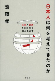 日本人は何を考えてきたのか 日本の思想1300年を読みなおす/齋藤孝【1000円以上送料無料】