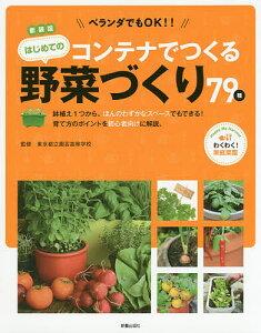 コンテナでつくるはじめての野菜づくり79種 ベランダでもOK!! わくわく!家庭菜園 鉢植え1つから。ほんのわずかなスペースでもできる!育て方のポイントを初心者向けに解説。 新