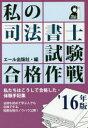 私の司法書士試験合格作戦 2016年版/エール出版社【1000円以上送料無料】