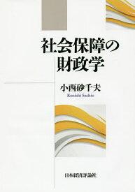 社会保障の財政学/小西砂千夫【1000円以上送料無料】