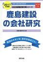 鹿島建設の会社研究 JOB HUNTING BOOK 2017年度版/就職活動研究会【1000円以上送料無料】