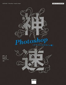 神速Photoshop グラフィックデザイン編/浅野桜/村上良日/加藤才智【1000円以上送料無料】