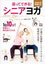 座ってできる!シニアヨガ/山田いずみ【1000円以上送料無料】