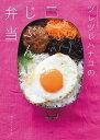 ツレヅレハナコのじぶん弁当/ツレヅレハナコ【1000円以上送料無料】