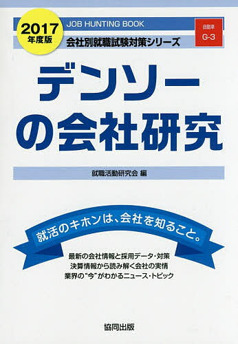 デンソーの会社研究 JOB HUNTING BOOK 2017年度版/就職活動研究会【1000円以上送料無料】