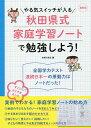 やる気スイッチが入る秋田県式家庭学習ノートで勉強しよう!/主婦の友社【1000円以上送料無料】