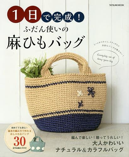 1日で完成!ふだん使いの麻ひもバッグ 基本の編み方で作れるおしゃれなバッグ全30作品【1000円以上送料無料】