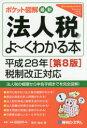 送料無料/最新法人税がよ〜くわかる本 ポケット図解/奥村佳史