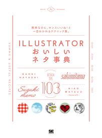 ILLUSTRATORおいしいネタ事典/sakimitama/鈴木メモ/ハヤシナオキ【1000円以上送料無料】