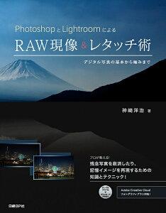 PhotoshopとLightroomによるRAW現像&レタッチ術 デジタル写真の基本から極みまで/神崎洋治【1000円以上送料無料】