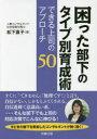 困った部下のタイプ別育成術 できる上司のアプローチ50/松下直子【1000円以上送料無料】