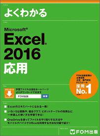 よくわかるMicrosoft Excel 2016応用/富士通エフ・オー・エム株式会社【1000円以上送料無料】