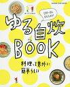 ゆる自炊BOOK 料理って意外に簡単らしい ビギナーさんいらっしゃい!【1000円以上送料無料】