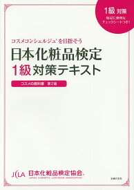 日本化粧品検定1級対策テキスト コスメの教科書/日本化粧品検定協会/小西さやか【1000円以上送料無料】