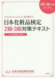 日本化粧品検定2級・3級対策テキスト コスメの教科書/日本化粧品検定協会/小西さやか【1000円以上送料無料】