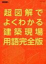 超図解でよくわかる建築現場用語完全版/建築知識【1000円以上送料無料】