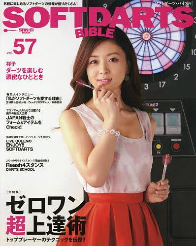 ソフトダーツ・バイブル vol.57【1000円以上送料無料】
