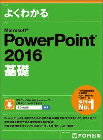 よくわかるMicrosoft PowerPoint 2016基礎/富士通エフ・オー・エム株式会社【1000円以上送料無料】