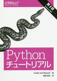 Pythonチュートリアル/GuidovanRossum/鴨澤眞夫【1000円以上送料無料】
