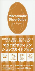 Macrobiotic Shop Guide in Japan/日本CI協会【1000円以上送料無料】
