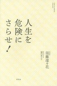 人生を危険にさらせ!/須藤凜々花/堀内進之介/現代位相研究所【1000円以上送料無料】