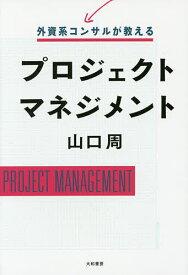 外資系コンサルが教えるプロジェクトマネジメント/山口周【1000円以上送料無料】