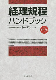 経理規程ハンドブック/トーマツ【1000円以上送料無料】