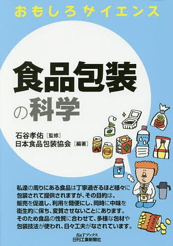 食品包装の科学/石谷孝佑/日本食品包装協会【1000円以上送料無料】