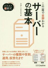 この一冊で全部わかるサーバーの基本/きはしまさひろ【1000円以上送料無料】