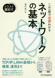 この一冊で全部わかるネットワークの基本/福永勇二【1000円以上送料無料】