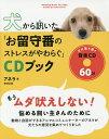 犬から訊いた「お留守番のストレスがやわらぐ」CDブック/アネラ【1000円以上送料無料】