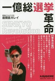 一億総選挙革命/座間宮ガレイ【1000円以上送料無料】
