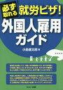 必ず取れる就労ビザ!外国人雇用ガイド/小島健太郎【1000円以上送料無料】