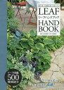 リーフハンドブック 葉を楽しむ植物を使った庭づくり/荻原範雄【1000円以上送料無料】